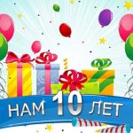 Gogetlinks — 10 ЛЕТ !