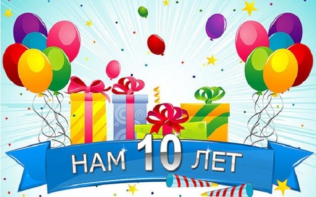 Gogetlinks - 10 ЛЕТ