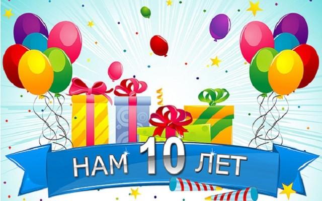 Gogetlinks - 10 ЛЕТ