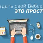 Как создать собственный сайт