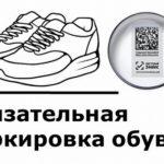 Обязательная маркировка обуви. Что нужно знать?