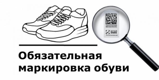 Маркировка обувных товаров