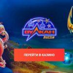 Не знаєте де краще грати в азартні ігри онлайн? Відповідь проста — обирайте казино «Вулкан Росія»!