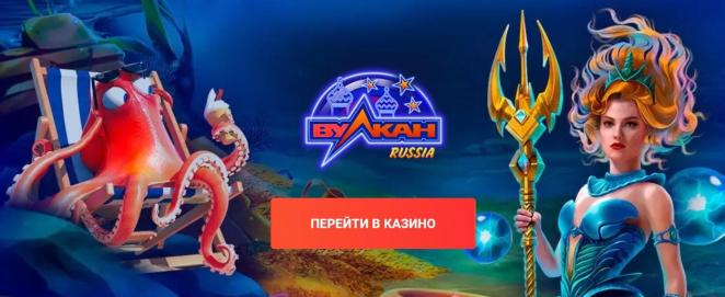 Казино «Вулкан Росія»