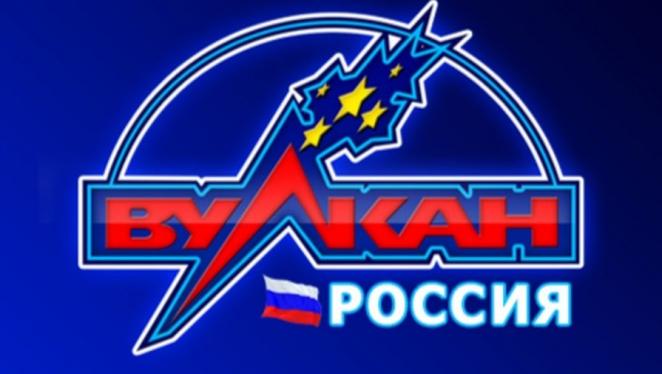 Випробуйте свою фортуну у казино «Вулкан Росія»