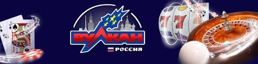 Вулкан Россия — настоящий отдых онлайн