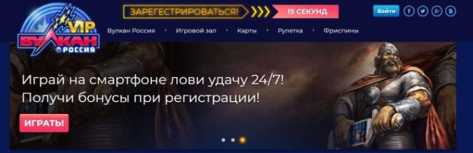 Vullkanrussia-vip.com - лучшие слоты Рунета
