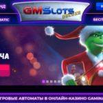 Грайте в найкращі ігрові автомати в онлайн-казино «Gaminatorslots»!
