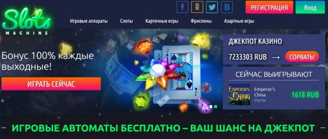 Безкоштовні ігрові автомати