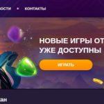 Решили играть в онлайн-казино Вулкан? Используйте только официальный сайт!