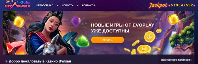 Вулкан казино онлайн официальный сайт
