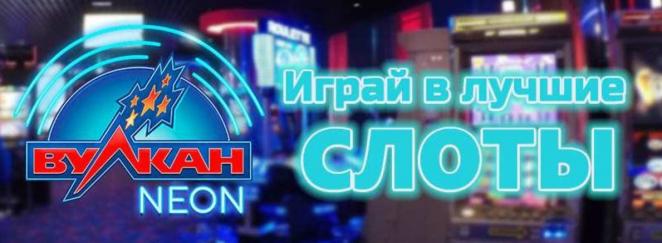 Играйте в азартном клубе Вулкан Неон бесплатно даже без прохождения без регистрации!