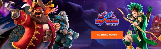 Грайте в vulkan russia online тільки на офіційному сайті vulkan-russiasloti.com!