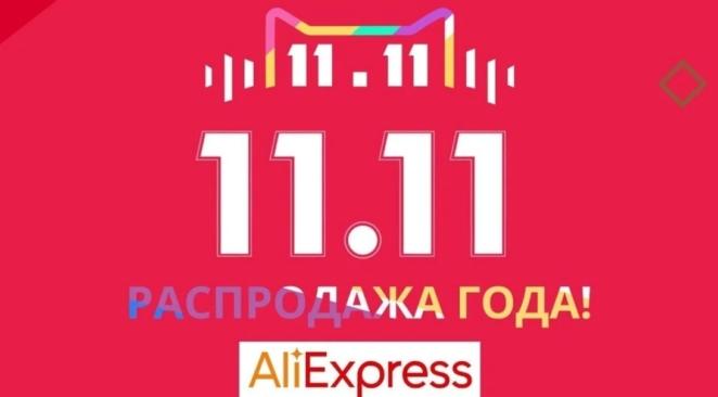 Распродажа 11.11 на Алиэкспресс: а есть ли скидки?