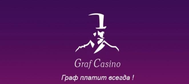 казино GRAF