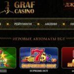 Казино GRAF — реально достойный азартный интернет-клуб