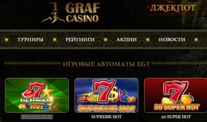 Казино GRAF — реально достойный азартный интернет клуб