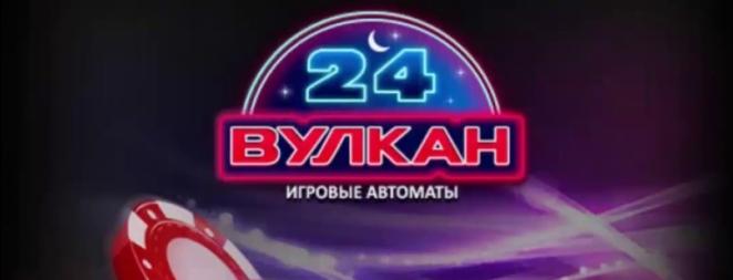 Вулкан 24